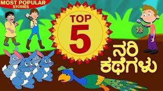 Kannada Moral Stories for Kids | Best Animated Stories for Kids | Kannada Fairy Tales | Koo Koo TV