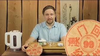 VLOG17 - Shu Pu'er - 1999 Aomen Huigui Jinian Bing - teenmaisteluvideo