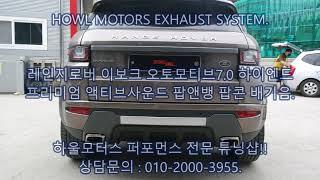 레인지로버 이보크 오토모티브7.0 하이엔드 프리미엄 액…