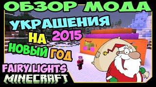 ч.244 - Украшения на новый год (Fairy Lights) - Обзор мода для Minecraft
