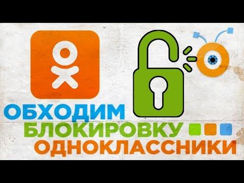 Как обойти Блокировку Одноклассники | Как зайти в Одноклассники в Украине