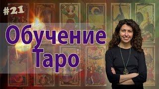 Обучение Таро - Введение(http://taro.sviet.ru/?p=738., 2013-01-09T09:49:06.000Z)