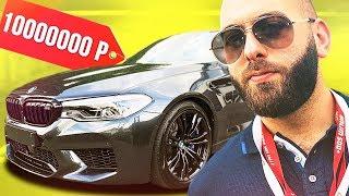 НОВАЯ BMW M5 COMPETITION ГУРАМА! ПРОСТО ПУШКА!