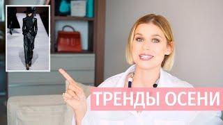 14 ПЕРВЫХ ТРЕНДОВ ОСЕНИ 2019