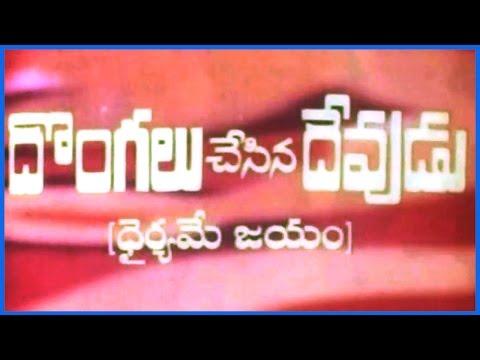 Dongalu Chesina Devudu (Horror Movie) || Telugu Full Length Movie || Jai Shankar,Raja Sulochana
