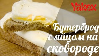 Бутерброд с жареным яйцом