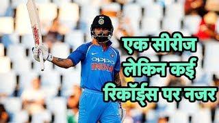 सीरीज एक, रिकॉर्ड अनेक क्या सारे रिकॉर्ड तोड़ेंगे Virat Kohli | Sports Tak