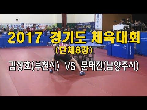 [2017경기도체육대회] 단체8강 김장호(부천시) VS 문태진(남양주시)