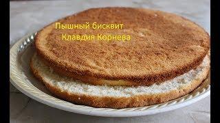 Пышный бисквит для тортов и пирожных