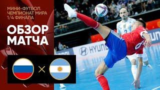 26 09 2021 Россия Аргентина Обзор матча 1 4 финала чемпионата мира
