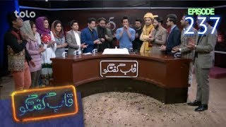 The panel show's 5th anniversary - Episode 237 / پنجمین سالگرد برنامه قاب گفتگو - قسمت ۲۳۷