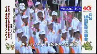 TOS テレビ大分40周年記念番組 part9