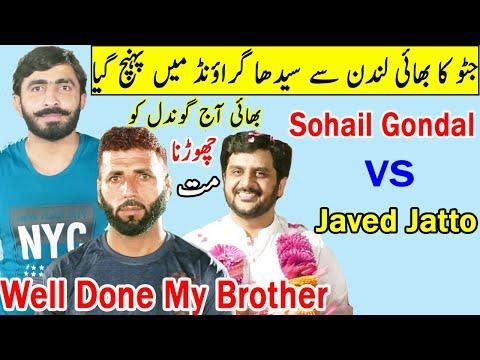 Javed Jatto Vs Sohail Gondal New Kabaddi Match 4 September 2021  Pakistan All Open Kabaddi Match  