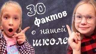 Почему НАМ не задают ДОМАШКУ / 30 ФАКТОВ о нашей ШКОЛЕ/ ШВЕЙЦАРСКАЯ ШКОЛА