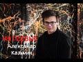 Александр Казьмин   Интервью ( часть 1)   Musical Lover