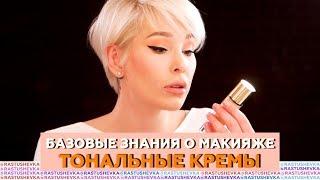 видео Тональный крем для лица - как выбирать по типу кожи