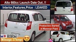 Alto 600 2018 | Alto 660cc Interior | New Alto 660 Review | Maruti Alto 660 India Launch