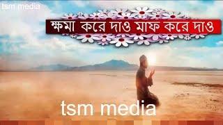Allah Khoma Kore Daw Maph Kore Daw | আল্লাহ ক্ষমা করে দাও মাফ করে দাও Bangla Gojol | tsm media