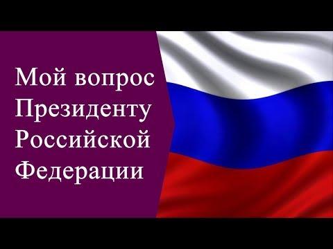 Мой вопрос президенту Российской Федерации (Прямая линия с Владимиром Путиным)