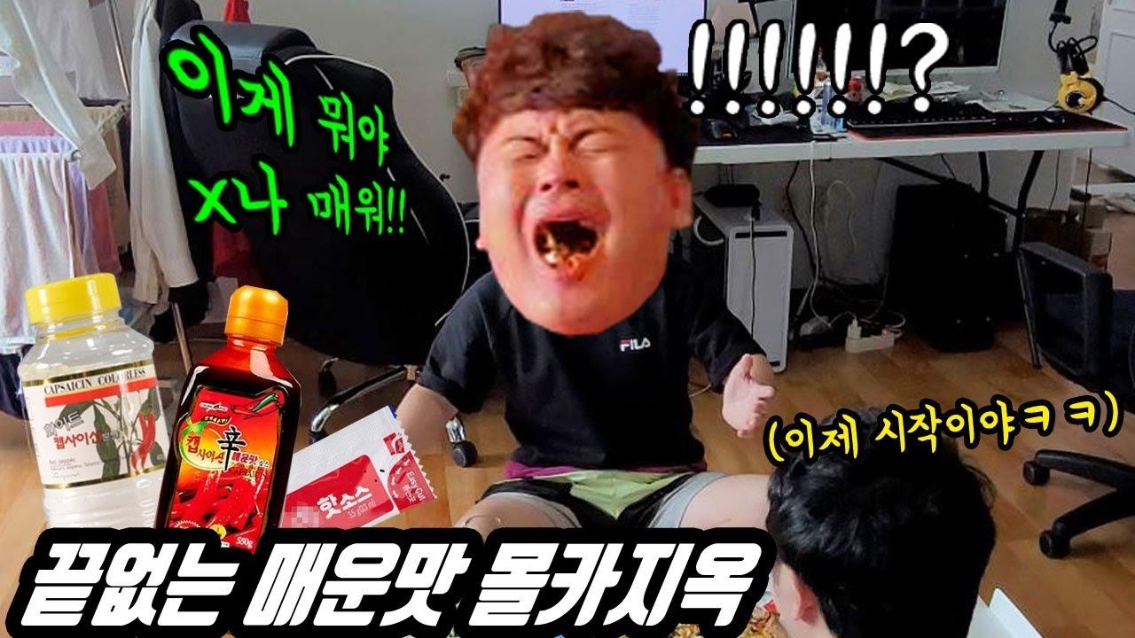 ENG)(몰카) 캡사이신 피자로 동생~ 강제 다이어트 시키기 몰래카메라 ㅋㅋㅋ 극강의 매운맛