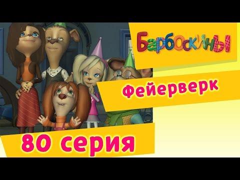 Барбоскины - 80 Серия. Фейерверк (мультфильм) thumbnail