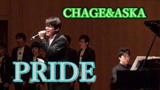 【毎週新動画UP!】 PRIDE ヴォーカル:ハイム ピアノ:相澤直人.