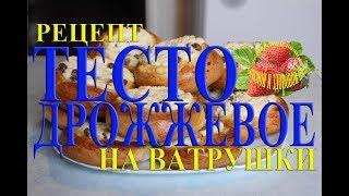 Дрожжевое тесто рецепт на ватрушки с творогом как приготовить в хлебопечке
