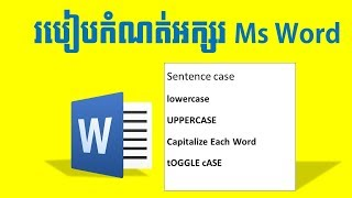 Text Format In Word, Sentence Case, Lower Case, Upper Case, Capitalize Each Word, Toggle Case, រៀន