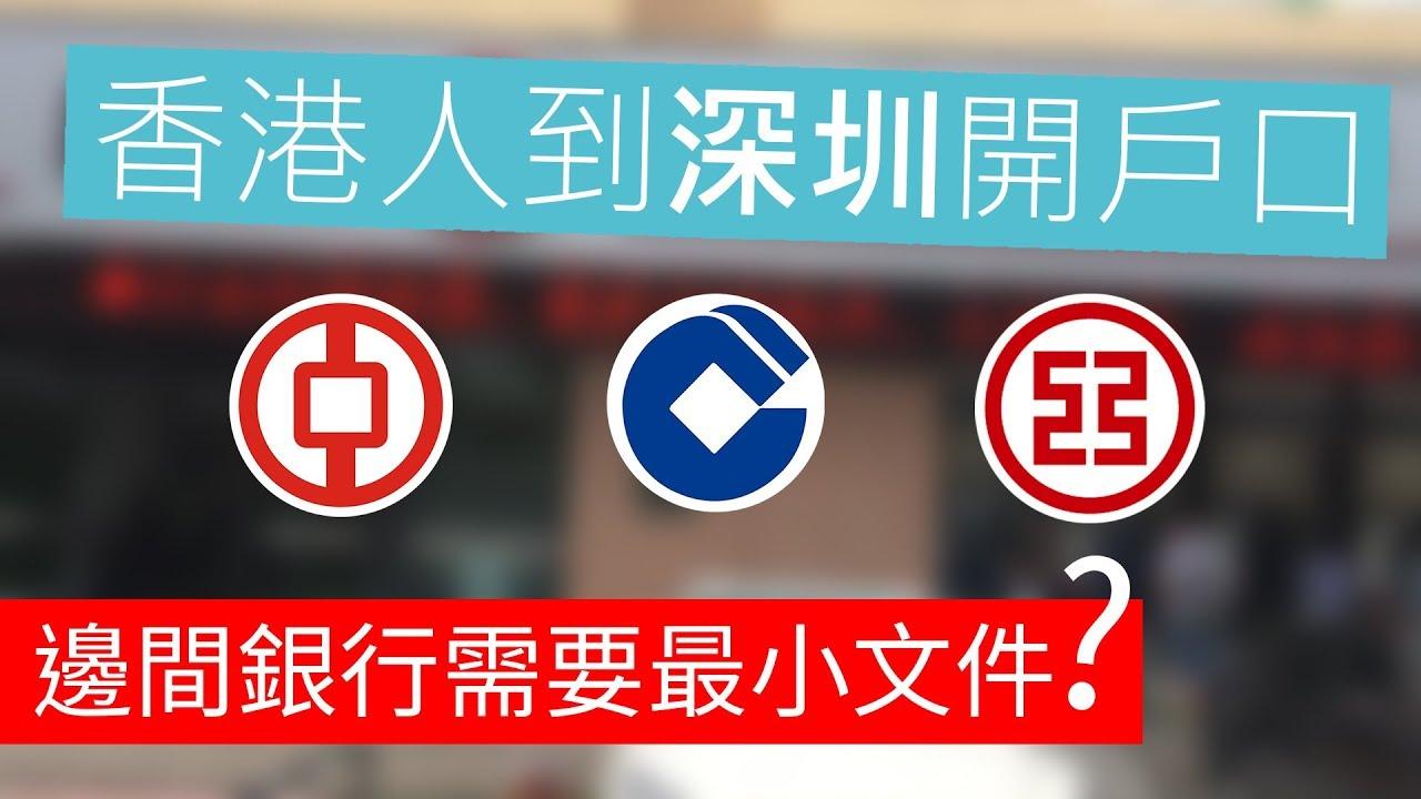 [香港人開通大陸支付寶/微信支付第二步]: 100%成功 - 香港人深圳開戶口   大陸開戶   工作開戶 - YouTube