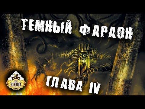 FFH: Ужас Аркхэма. Глава 4. «Темный Фараон»