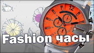 Модные часы DIESEL TIMEX FOSSIL
