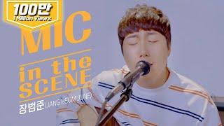 [4K][MIC in the SCENE] 장범준(JANG BEOM JUNE) 의 고백 (Go Back) 마이크인더씬 - 고백 라이브