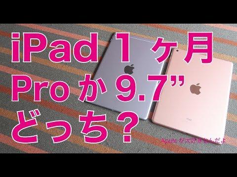 """使用1ヶ月の新型iPad9.7インチ (2018)・iPad Pro10.5""""とどっちがいい?"""
