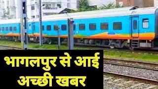 भागलपुर से अच्छी खबर | भागलपुर नई रेल लाइन | Bhagalpur Godda Devghar Hasdiha | Bhagalpur Train News