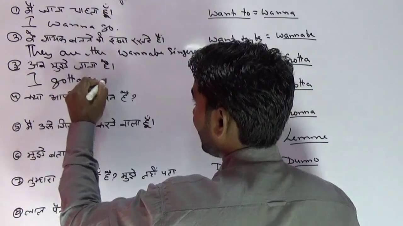 Learn English Through Hindi: Meaning of Wanna/ Wannabe
