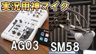 【音質比較あり】YAMAHA AG03はゲーム実況神機となるか!?4製品の音質を比べてみました AG03 レビュー