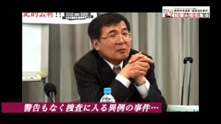 2016 3 31 静岡市長選挙「選挙違反」事件 結審後記者会見
