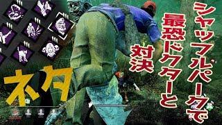 【ネタ】シャッフルパークで最恐ドクターと対決【デッドバイデイライト】 #38