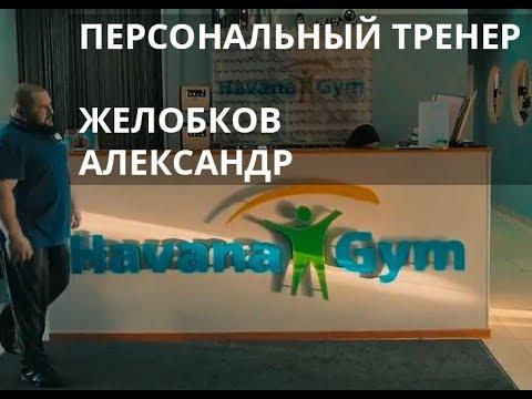 PROMO HD Персональный тренер Желобков Александр (Одинцово, фитнес-клуб Havana Gym)