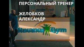видео фитнес