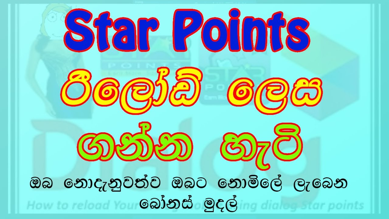 How to get star Points as Reload Dialog Sinhala