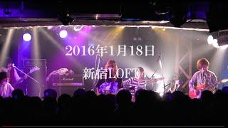 2016年1月18日 新宿LOFT 川本真琴ライブより「first flight night」 川...