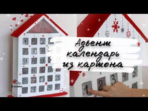 Новогодний АДВЕНТ Календарь своими руками. DIY. Новогодний домик своими руками.