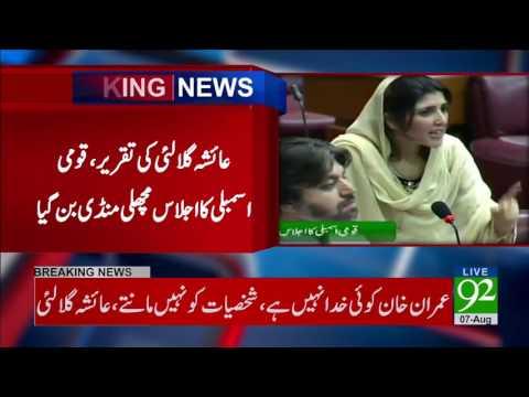 Ayesha Gulalai Speech In National Assembly - 07 August 2017 - 92NewsHDPlus