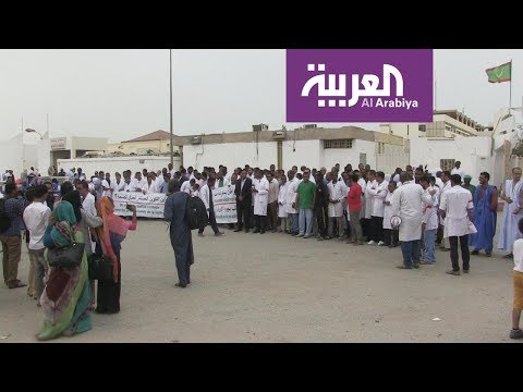 مرضى موريتانيا يدفعون ثمن إضراب الأطباء  - 22:21-2018 / 6 / 6