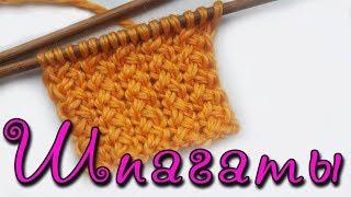 Декоративный узор из кос Шпагаты - Вязание спицами