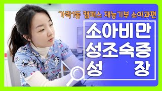 송파쌤 가락1동캠퍼스 재능기부 - 소아과편 : 소아비만…