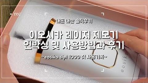 내돈내산 솔직후기: 이오시카 레이저 제모기 언박싱 및 사용방법과 첫 사용후기: osika sipl 1000