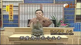八正道之正見(一)【易經心法講座196】| WXTV唯心電視台