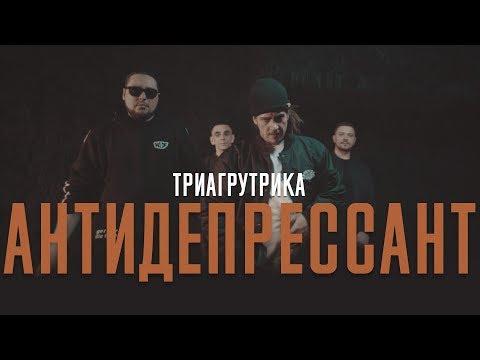 Триагрутрика - Антидепрессант (official video)